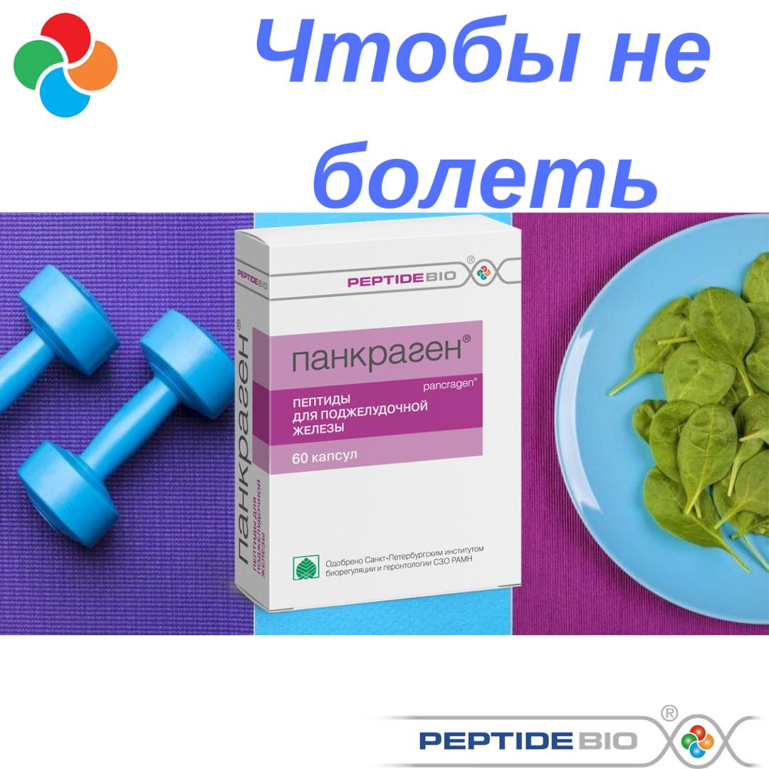 бады с пептидами в аптеке