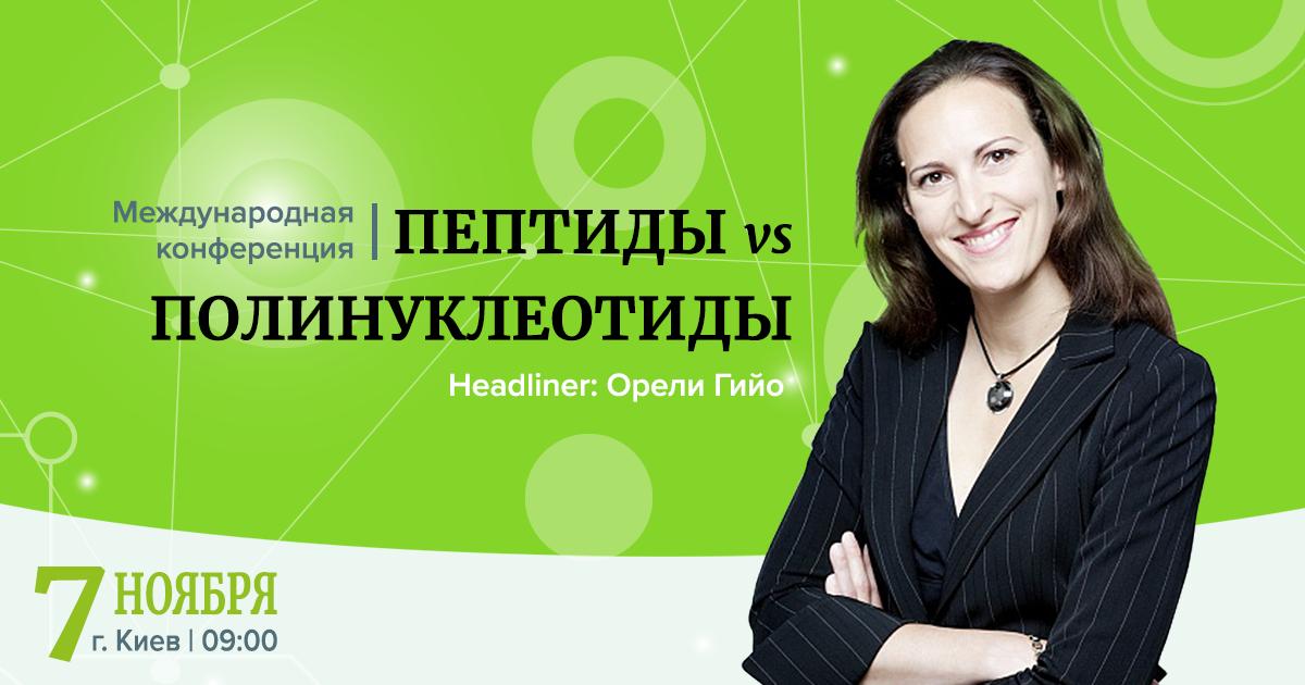 Пептидный форум в Киеве
