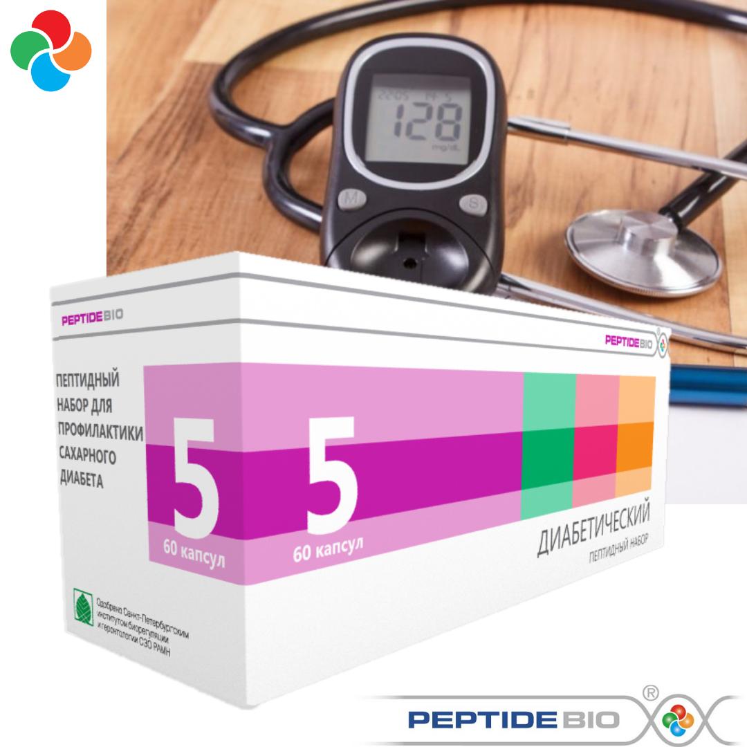 пептидный комплекс Диабетический
