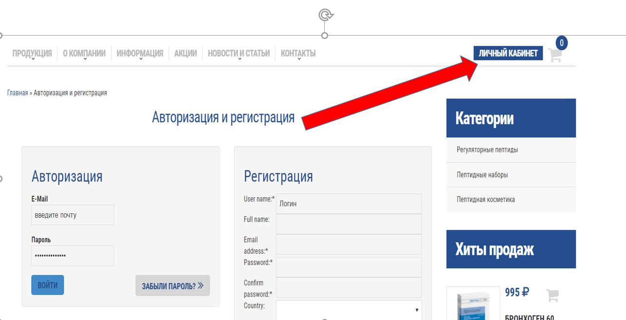 peptidbio Авторизация и регистрация, получение новостей об акциях