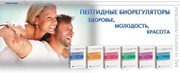 Пептидные биорегуляторы ТД Пептид Био