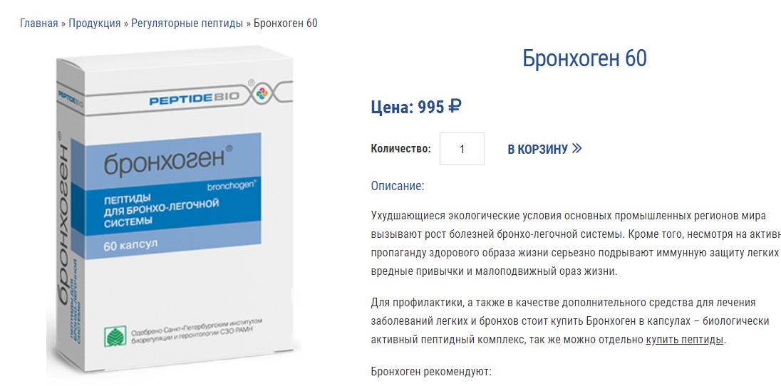 Цена пептидов. Бронхоген - информация о препарате и его цена