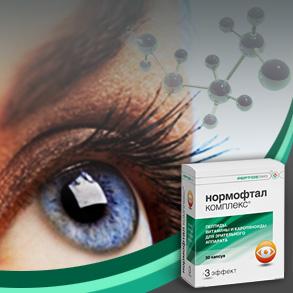 Нормофтал - пептиды для глаз