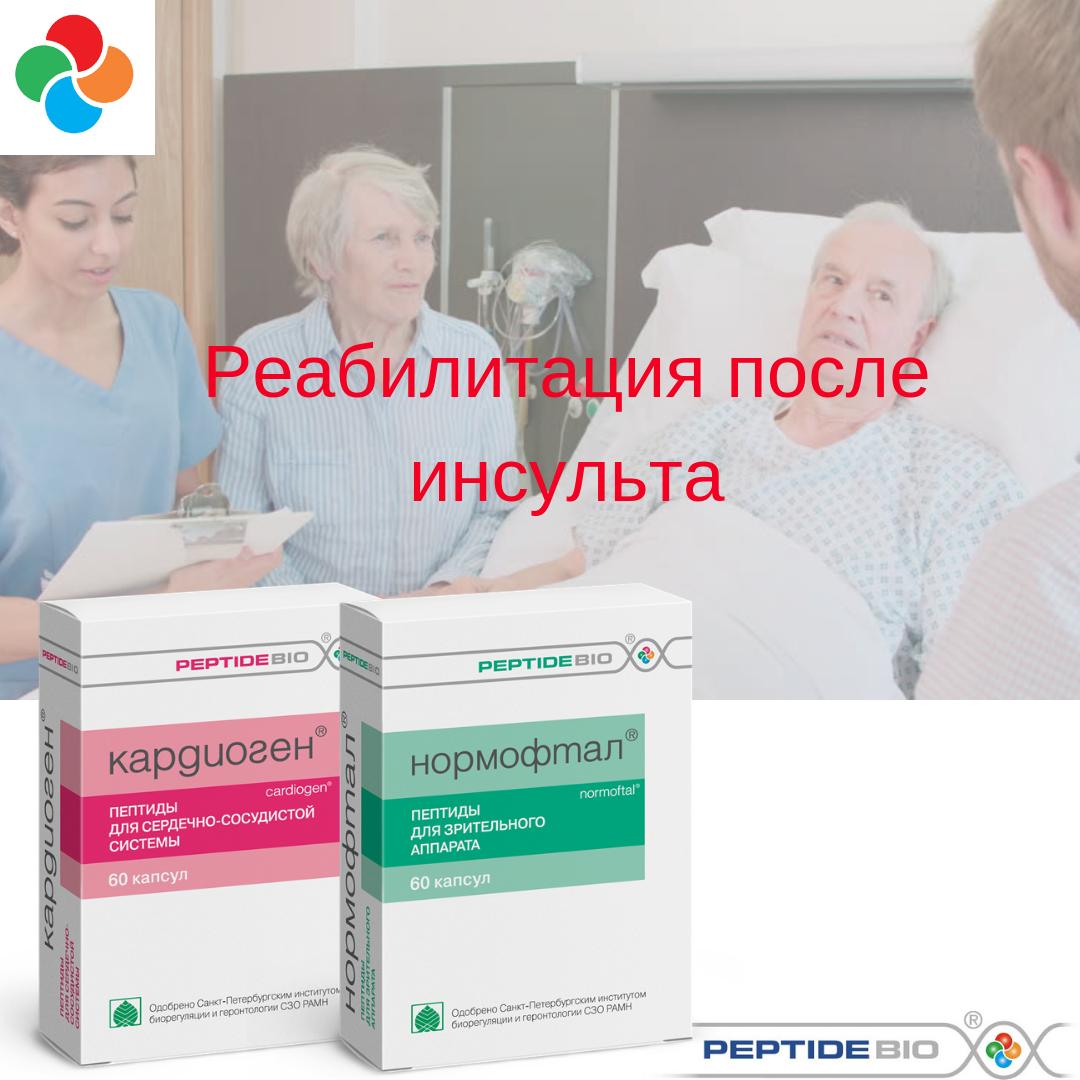 пептиды купить в Москве по низкой цене для реабилитации
