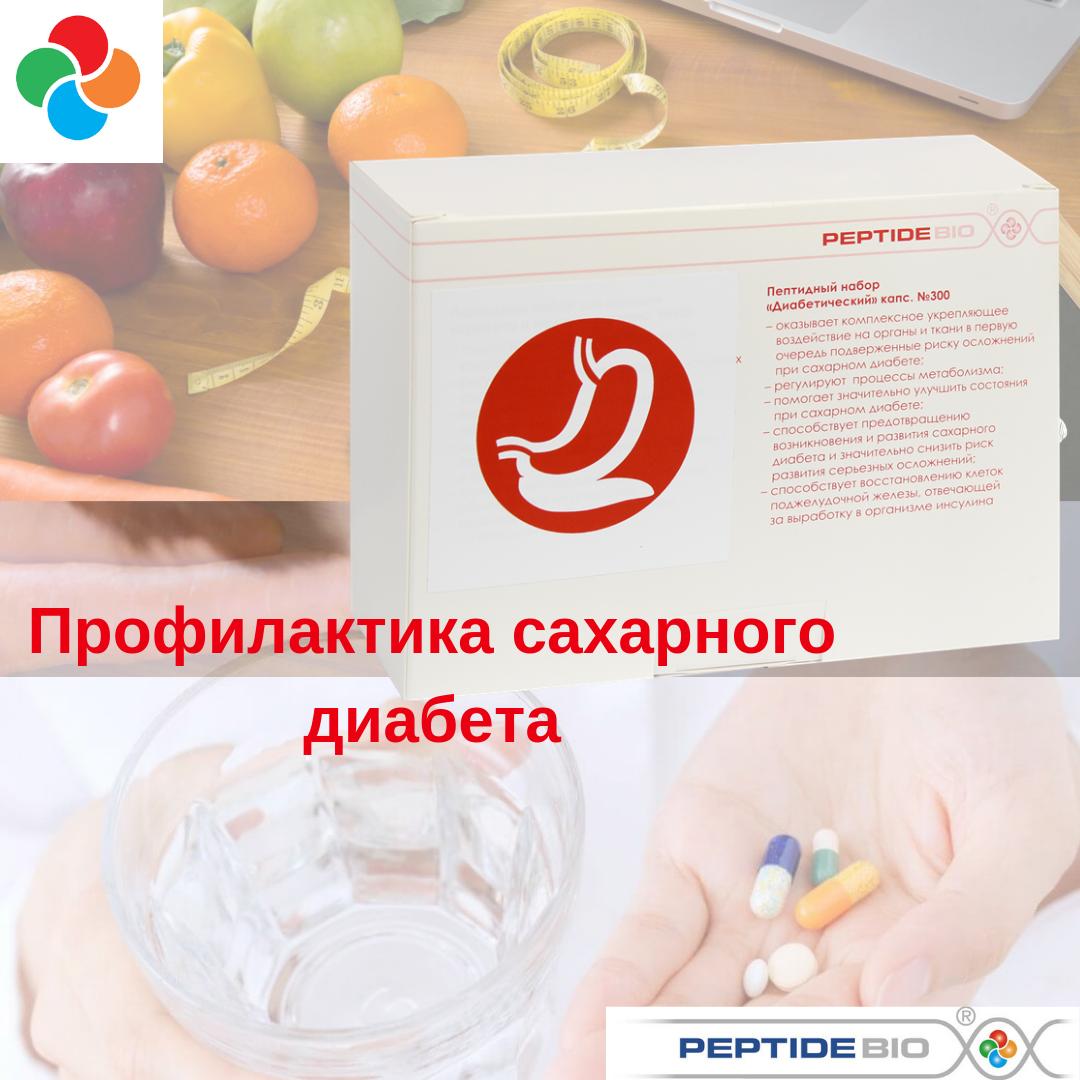 Купить пептиды от сахарного диабета