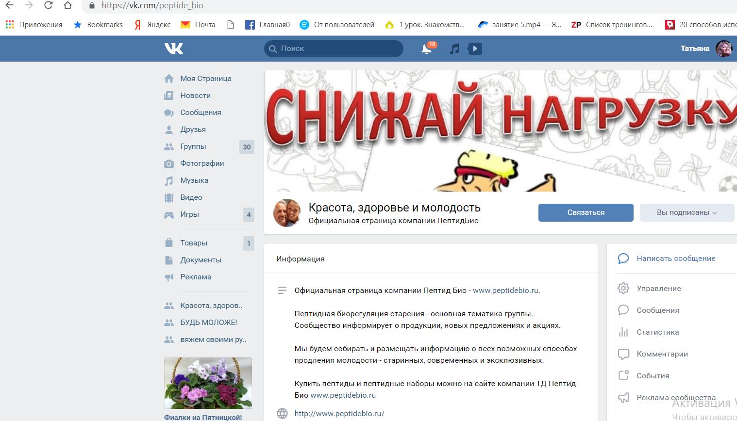 Пептиды купить Москва
