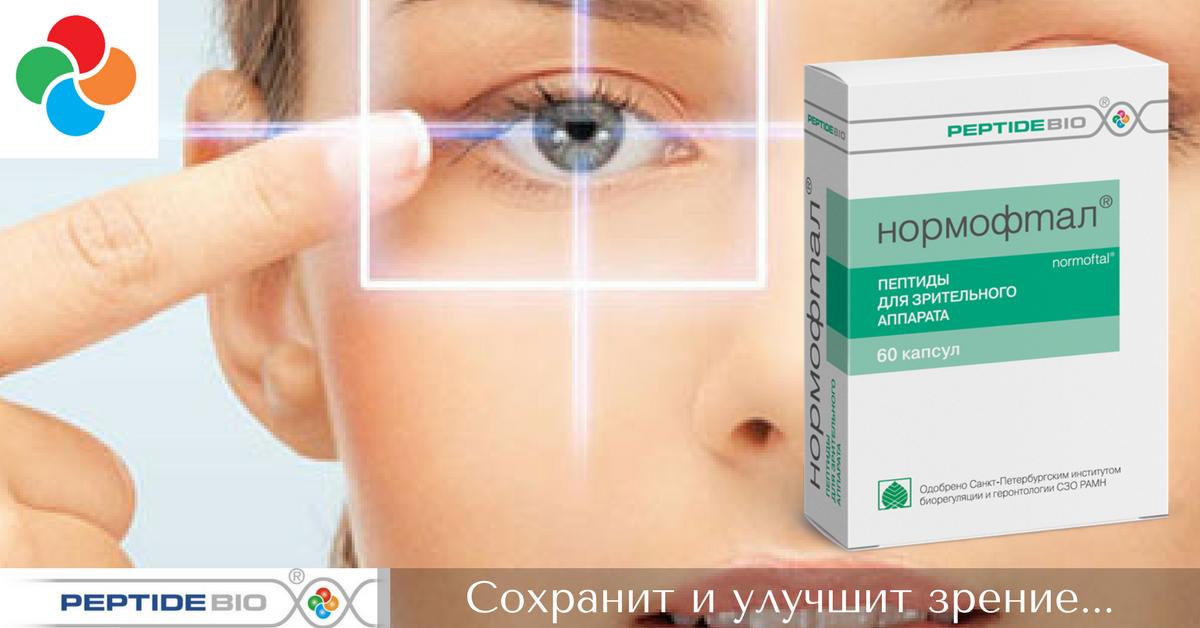 Купить пептиды для глаз Нормофтал